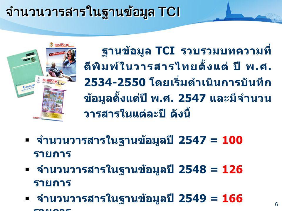 6 ฐานข้อมูล TCI รวบรวมบทความที่ ตีพิมพ์ในวารสารไทยตั้งแต่ ปี พ. ศ. 2534-2550 โดยเริ่มดำเนินการบันทึก ข้อมูลตั้งแต่ปี พ. ศ. 2547 และมีจำนวน วารสารในแต่