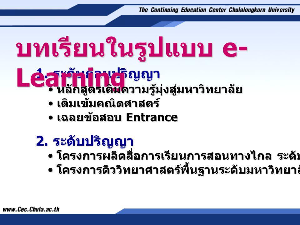 1.ระดับก่อนปริญญา บทเรียนในรูปแบบ e- Learning 2.