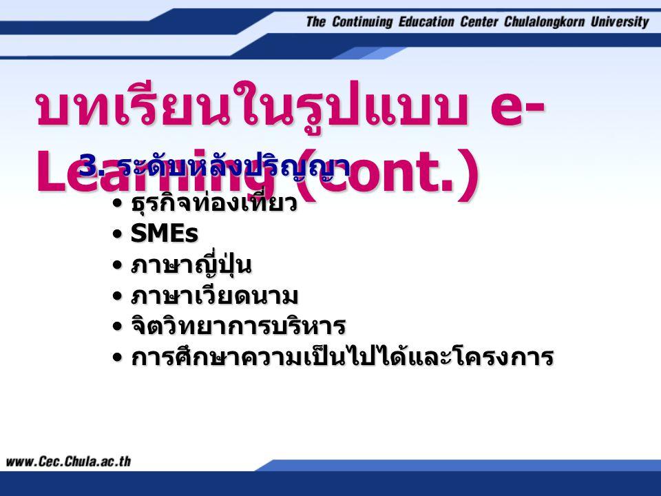 บทเรียนในรูปแบบ e- Learning (cont.) 3.