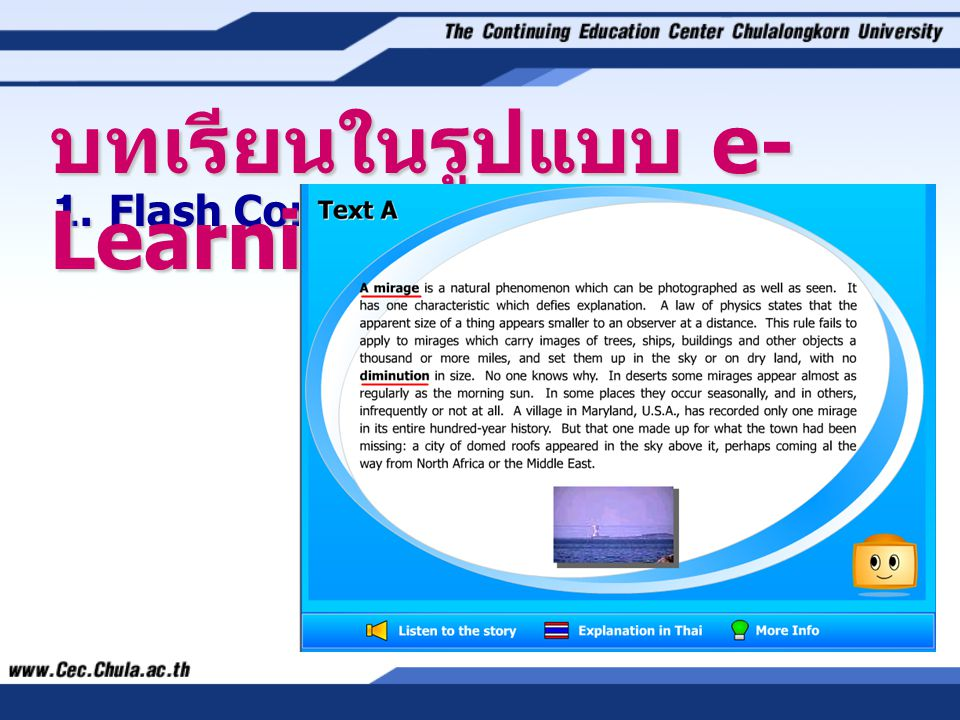 1.Flash Content บทเรียนในรูปแบบ e- Learning (cont.)