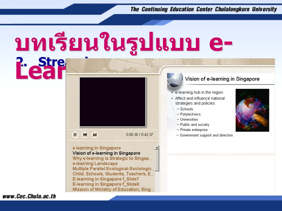 2. Streaming บทเรียนในรูปแบบ e- Learning (cont.)