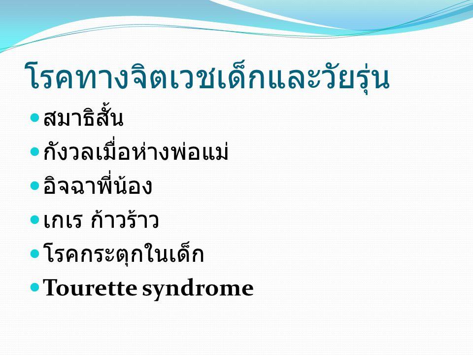 โรคทางจิตเวชเด็กและวัยรุ่น  สมาธิสั้น  กังวลเมื่อห่างพ่อแม่  อิจฉาพี่น้อง  เกเร ก้าวร้าว  โรคกระตุกในเด็ก  Tourette syndrome