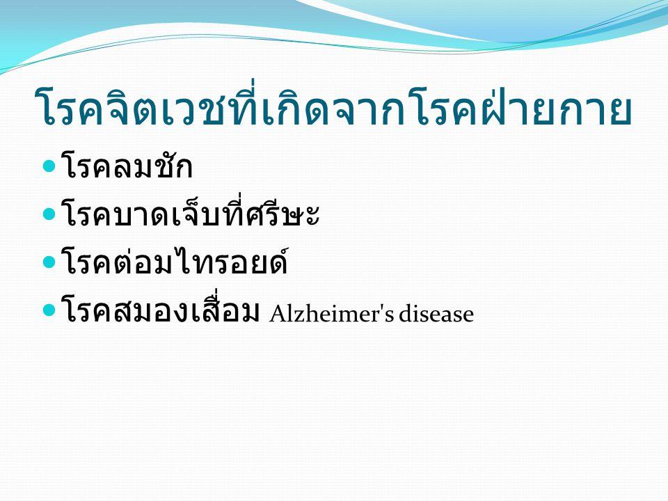 โรคจิตเวชที่เกิดจากโรคฝ่ายกาย  โรคลมชัก  โรคบาดเจ็บที่ศรีษะ  โรคต่อมไทรอยด์  โรคสมองเสื่อม Alzheimer's disease