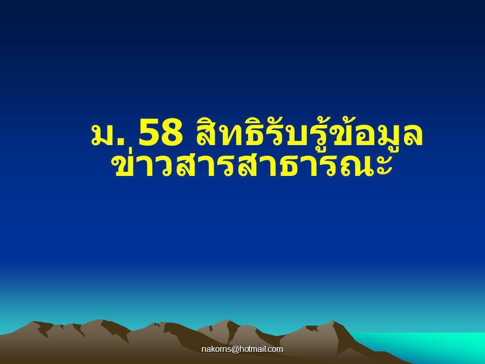nakorns@hotmail.com ม. 58 สิทธิรับรู้ข้อมูล ข่าวสารสาธารณะ