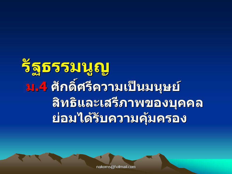 ข้อมูลข่าวสารที่ไม่ต้อง เปิดเผย ข้อมูลข่าวสารที่อาจ ก่อให้เกิดความเสียหายต่อ สถาบันพระมหากษัตริย์ (มาตรา 14)