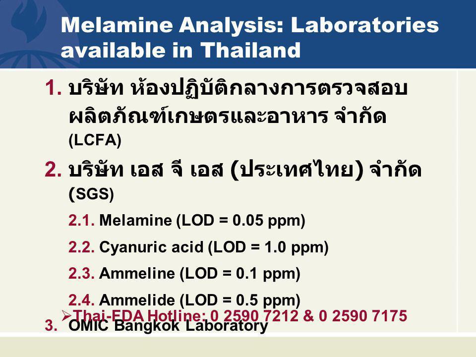 1. บริษัท ห้องปฏิบัติกลางการตรวจสอบ ผลิตภัณฑ์เกษตรและอาหาร จำกัด (LCFA) 2. บริษัท เอส จี เอส ( ประเทศไทย ) จำกัด (SGS) 2.1. Melamine (LOD = 0.05 ppm)