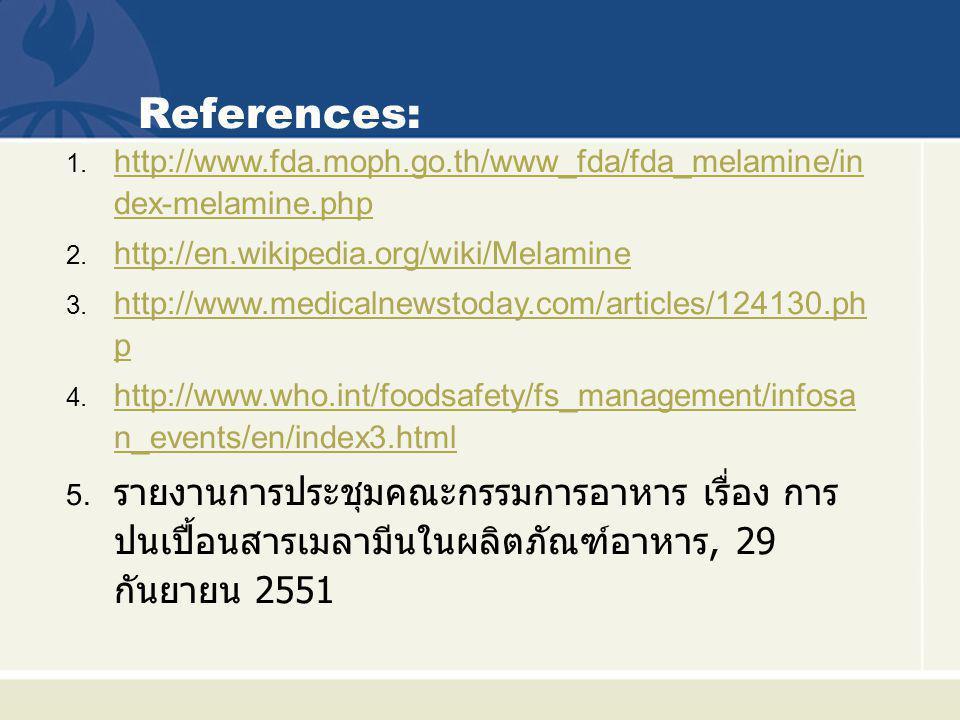 References: 1. http://www.fda.moph.go.th/www_fda/fda_melamine/in dex-melamine.php http://www.fda.moph.go.th/www_fda/fda_melamine/in dex-melamine.php 2