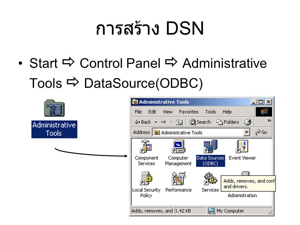การสร้าง DSN •Start  Control Panel  Administrative Tools  DataSource(ODBC)