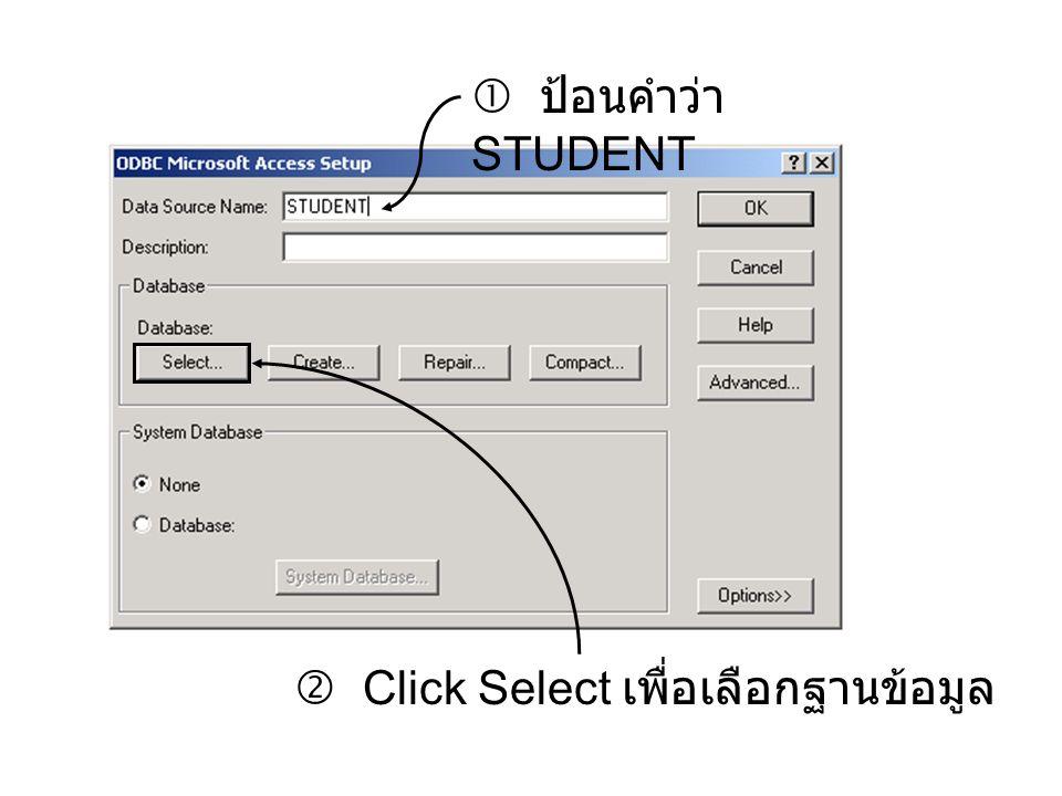  ป้อนคำว่า STUDENT  Click Select เพื่อเลือกฐานข้อมูล
