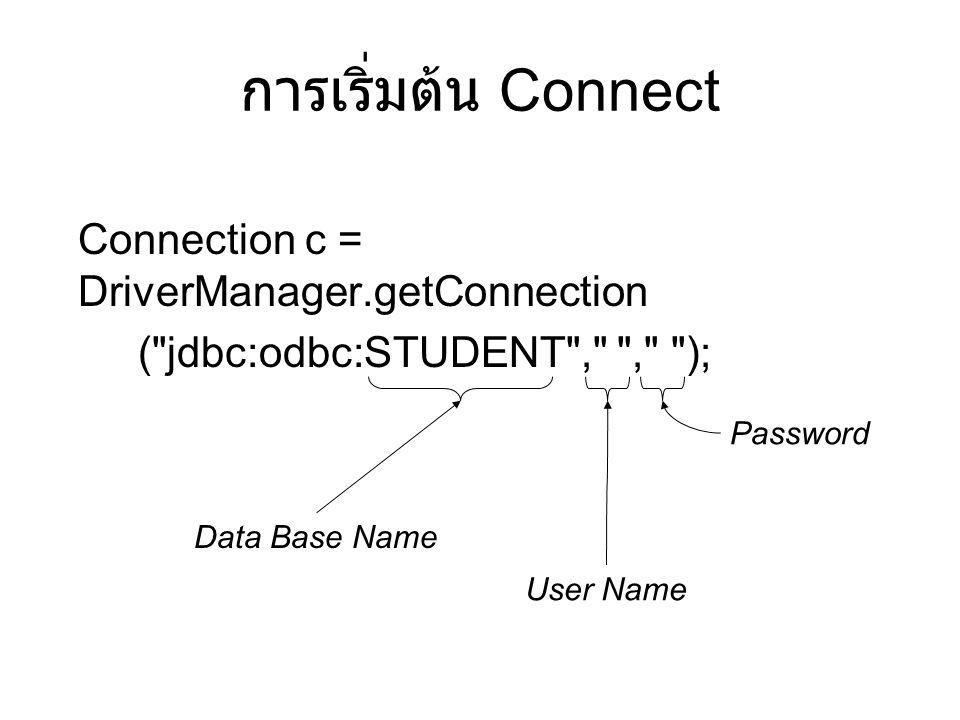 การเริ่มต้น Connect Connection c = DriverManager.getConnection (