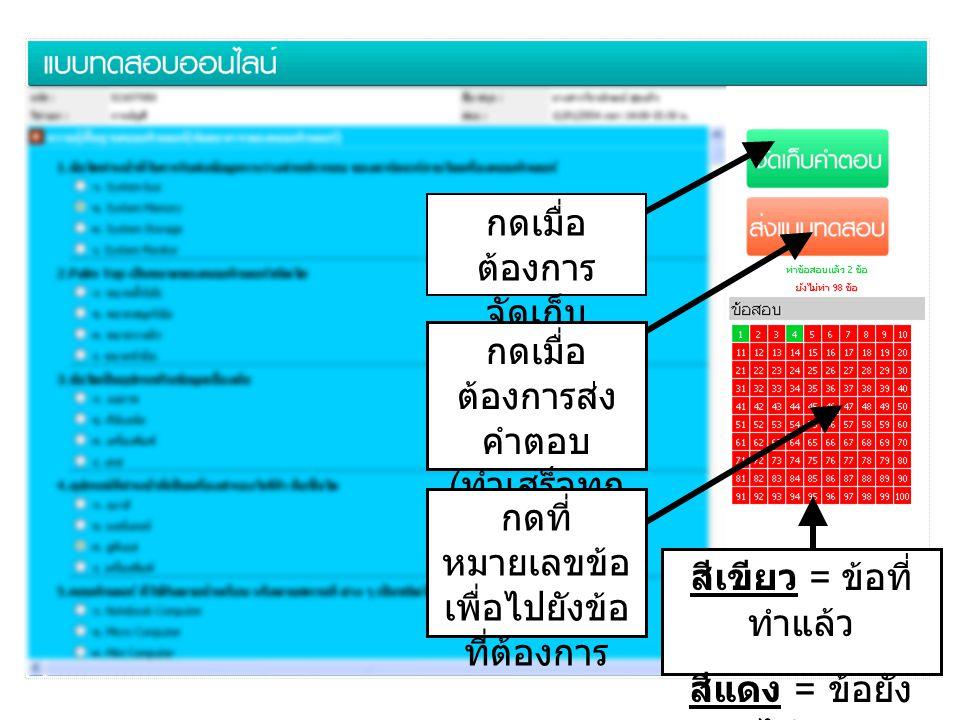 5 กดเมื่อ ต้องการ จัดเก็บ คำตอบ กดเมื่อ ต้องการส่ง คำตอบ ( ทำเสร็จทุก ข้อแล้ว ) สีเขียว = ข้อที่ ทำแล้ว สีแดง = ข้อยัง ไม่ทำ กดที่ หมายเลขข้อ เพื่อไปยังข้อ ที่ต้องการ