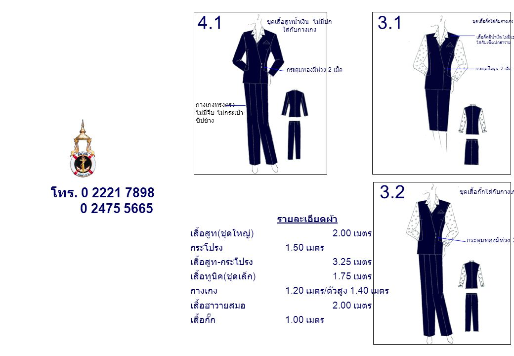 โทร. 0 2221 7898 0 2475 5665 รายละเอียดผ้า เสื้อสูท ( ชุดใหญ่ ) 2.00 เมตร กระโปรง 1.50 เมตร เสื้อสูท - กระโปรง 3.25 เมตร เสื้อทูนิค ( ชุดเล็ก )1.75 เม