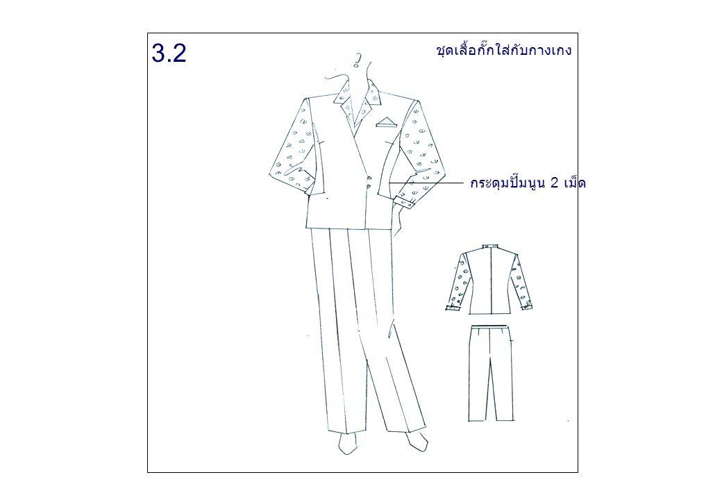 ชุดเสื้อกั๊กใส่กับกางเกง 3.2 กระดุมปั๊มนูน 2 เม็ด