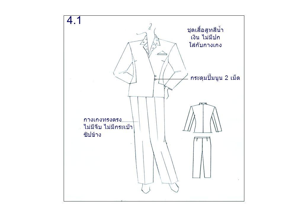 กางเกงทรงตรง ไม่มีจีบ ไม่มีกระเป๋า ซิปข้าง ชุดเสื้อสูทสีน้ำ เงิน ไม่มีปก ใส่กับกางเกง 4.1 กระดุมปั๊มนูน 2 เม็ด