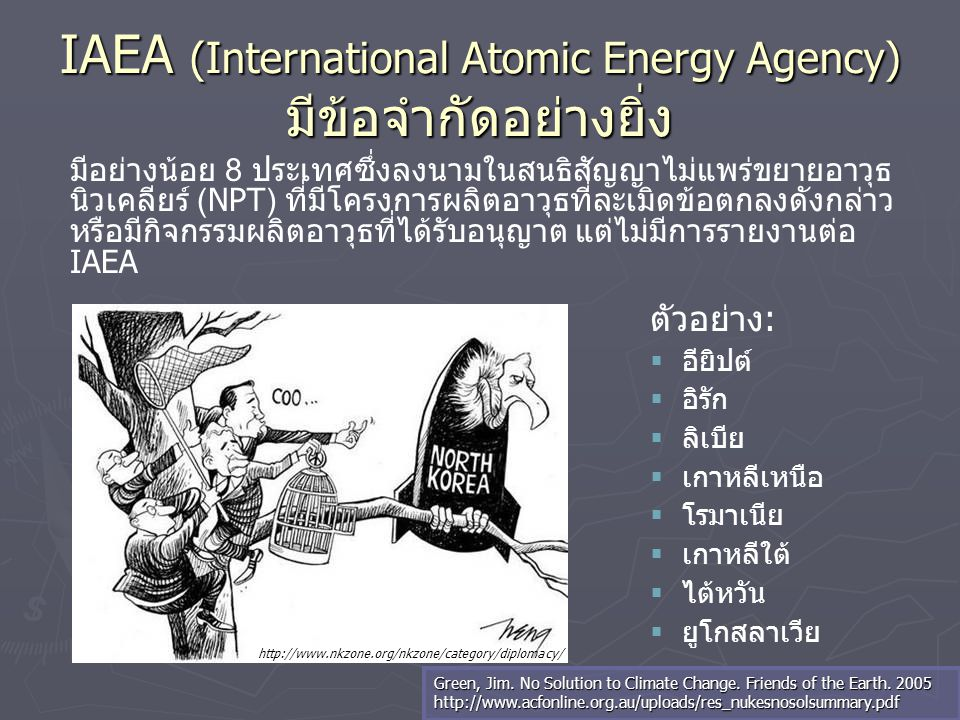 IAEA (International Atomic Energy Agency) มีข้อจำกัดอย่างยิ่ง มีอย่างน้อย 8 ประเทศซึ่งลงนามในสนธิสัญญาไม่แพร่ขยายอาวุธ นิวเคลียร์ (NPT) ที่มีโครงการผล