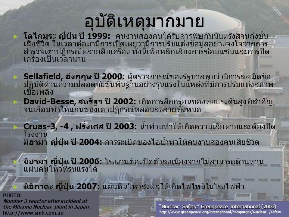 อุบัติเหตุมากมาย ► ► โตไกมูระ ญี่ปุ่น ปี 1999: คนงานสองคนได้รับสารพิษกัมมันตรังสีจนถึงขั้น เสียชีวิต ในเวลาต่อมามีการเปิดเผยว่ามีการปรับแต่งข้อมูลอย่า