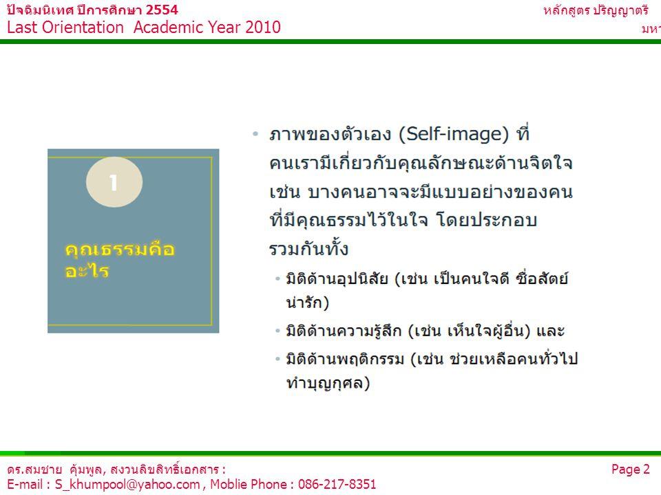 ดร.สมชาย คุ้มพูล, สงวนลิขสิทธิ์เอกสาร : Page 2 E-mail : S_khumpool@yahoo.com, Moblie Phone : 086-217-8351 ปัจฉิมนิเทศ ปีการศึกษา 2554 หลักสูตร ปริญญาต