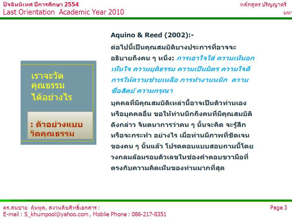ดร.สมชาย คุ้มพูล, สงวนลิขสิทธิ์เอกสาร : Page 3 E-mail : S_khumpool@yahoo.com, Moblie Phone : 086-217-8351 ปัจฉิมนิเทศ ปีการศึกษา 2554 หลักสูตร ปริญญาต