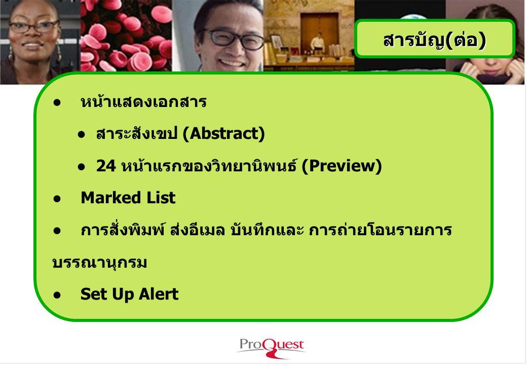 สารบัญ(ต่อ) ● หน้าแสดงเอกสาร ● สาระสังเขป (Abstract) ● 24 หน้าแรกของวิทยานิพนธ์ (Preview) ● Marked List ● การสั่งพิมพ์ ส่งอีเมล บันทึกและ การถ่ายโอนรายการ บรรณานุกรม ● Set Up Alert
