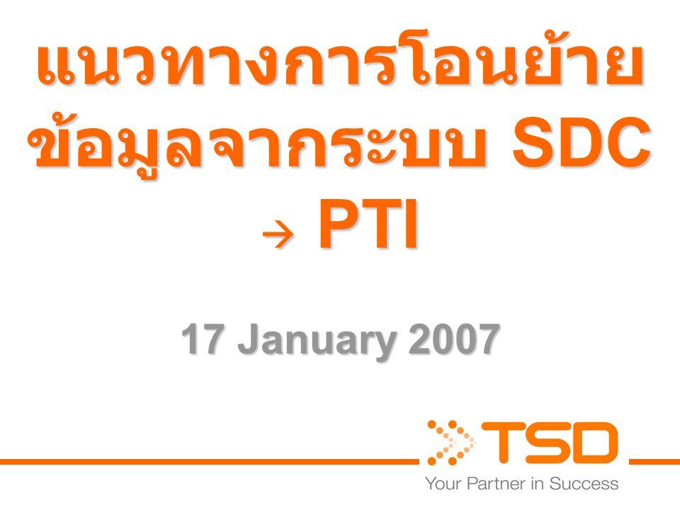 แนวทางการโอนย้าย ข้อมูลจากระบบ SDC  PTI 17 January 2007