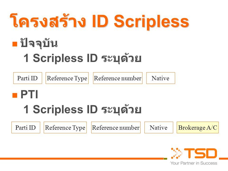  ปัจจุบัน 1 Scripless ID ระบุด้วย Parti IDReference TypeReference numberNative  PTI 1 Scripless ID ระบุด้วย Parti IDReference TypeReference numberNativeBrokerage A/C โครงสร้าง ID Scripless