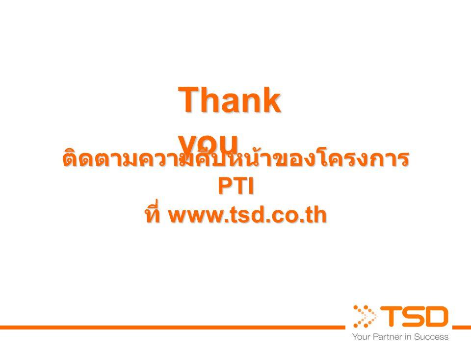 Thank you ติดตามความคืบหน้าของโครงการ PTI ที่ www.tsd.co.th