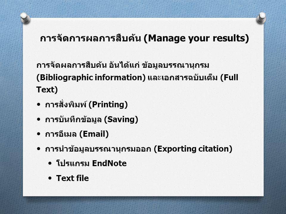 การจัดผลการสืบค้น อันได้แก่ ข้อมูลบรรณานุกรม (Bibliographic information) และเอกสารฉบับเต็ม (Full Text)  การสั่งพิมพ์ (Printing)  การบันทึกข้อมูล (Sa