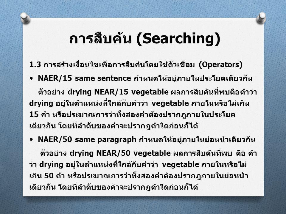 การสืบค้น (Searching) 1.3 การสร้างเงื่อนไขเพื่อการสืบค้นโดยใช้ตัวเชื่อม (Operators)  NAER/15 same sentence กำหนดให้อยู่ภายในประโยคเดียวกัน ตัวอย่าง d
