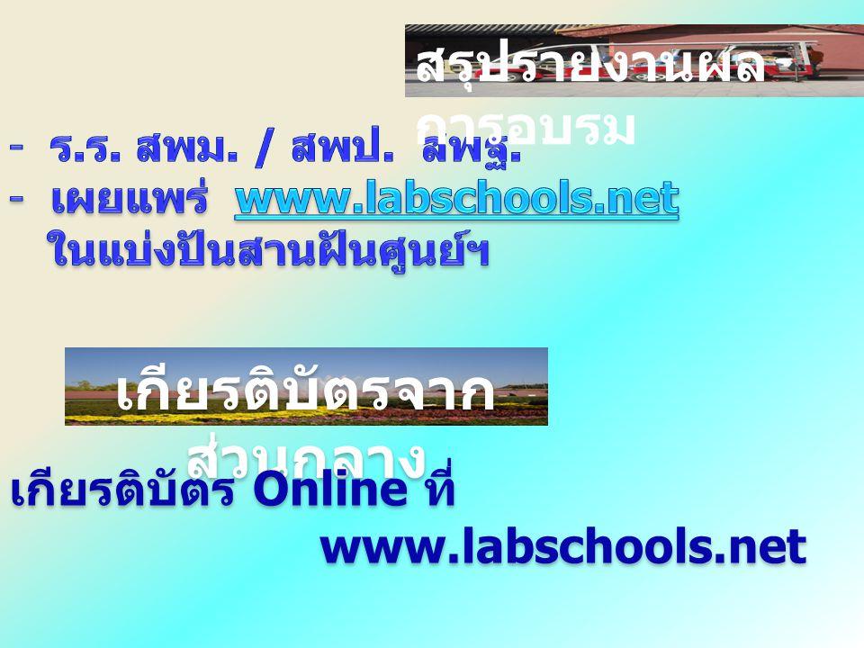 เกียรติบัตรจาก ส่วนกลาง สรุปรายงานผล การอบรม เกียรติบัตร Online ที่ www.labschools.net www.labschools.net