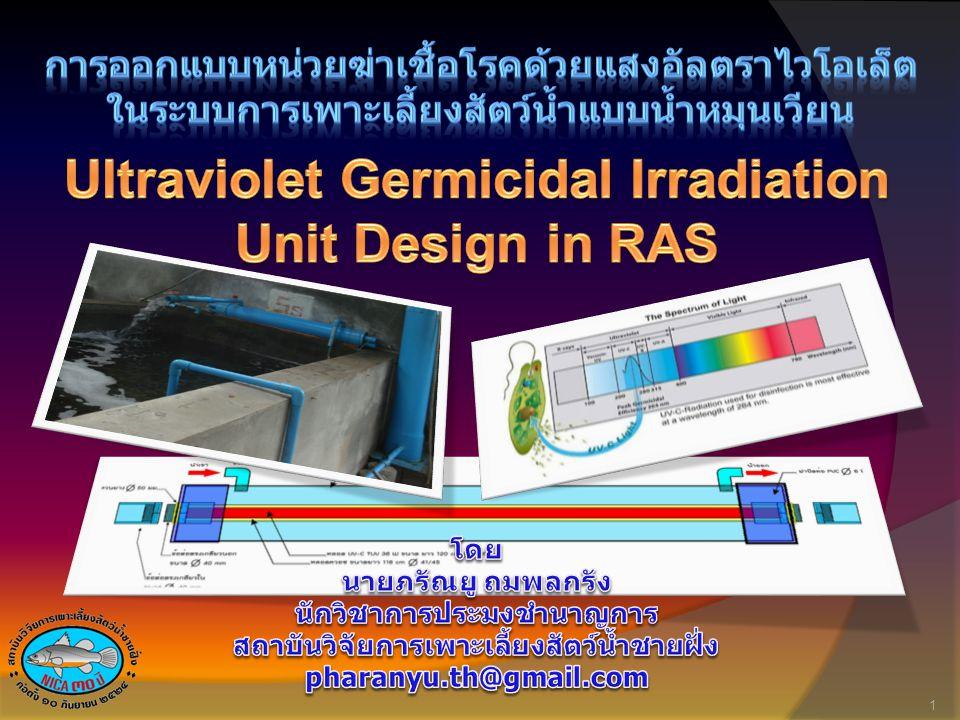 • ตรวจสอบการรั่วซึม • ตรวจวัดอัตราไหลของน้ำ ผ่าน UVGI Unit ให้ ใกล้เคียงกับการคำนวณ • ตรวจสอบการหมุนเวียนน้ำ ในระบบ ว่ามีการล้นหรือไม่ • แก้ไขปรับปรุง UVGI Unit 32