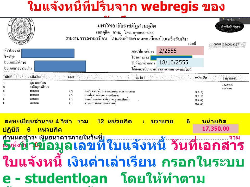 ใบแจ้งหนี้ที่ปริ้นจาก webregis ของ นักศึกษา 2/2555 ลงทะเบียนจำนวน 4 วิชา รวม 12 หน่วยกิต : บรรยาย 6 หน่วยกิต ปฏิบัติ 6 หน่วยกิต กำหนดชำระ เงินธนาคารภา