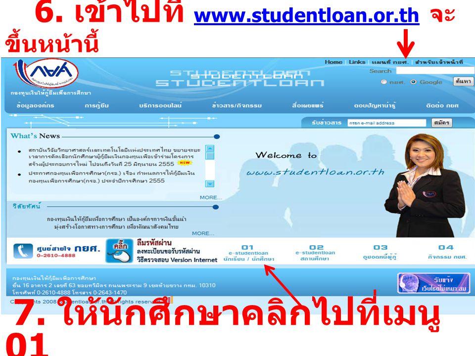 6. เข้าไปที่ www.studentloan.or.th จะ ขึ้นหน้านี้ www.studentloan.or.th 7. ให้นักศึกษาคลิกไปที่เมนู 01