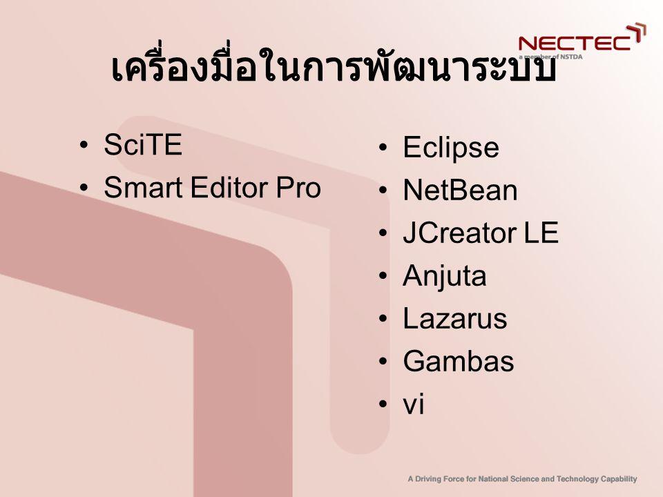 เครื่องมื่อในการพัฒนาระบบ •SciTE •Smart Editor Pro •Eclipse •NetBean •JCreator LE •Anjuta •Lazarus •Gambas •vi