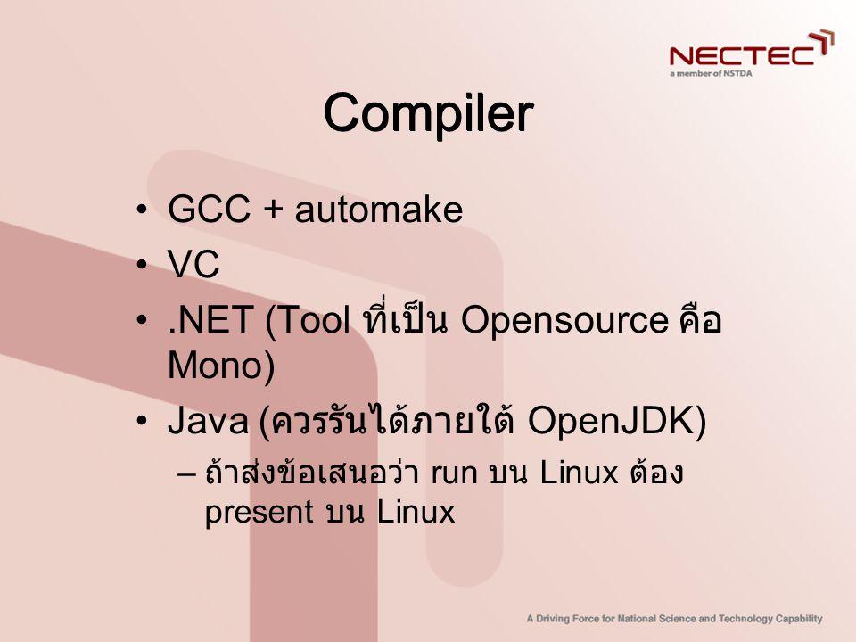 Compiler •GCC + automake •VC •.NET (Tool ที่เป็น Opensource คือ Mono) •Java ( ควรรันได้ภายใต้ OpenJDK) – ถ้าส่งข้อเสนอว่า run บน Linux ต้อง present บน