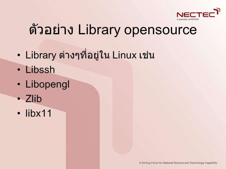 ตัวอย่าง Library opensource •Library ต่างๆที่อยู่ใน Linux เช่น •Libssh •Libopengl •Zlib •libx11
