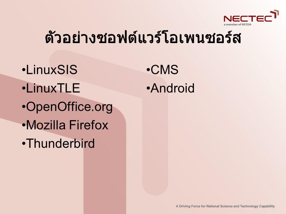 ตัวอย่างซอฟต์แวร์โอเพนซอร์ส •LinuxSIS •LinuxTLE •OpenOffice.org •Mozilla Firefox •Thunderbird •CMS •Android