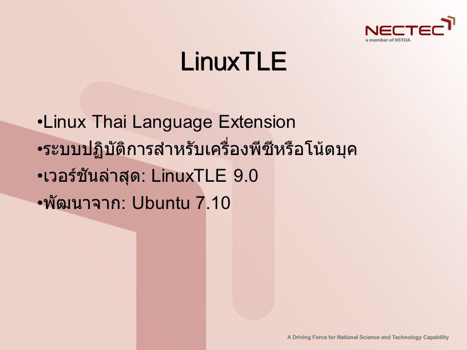 LinuxTLE •Linux Thai Language Extension • ระบบปฏิบัติการสำหรับเครื่องพีซีหรือโน้ตบุค • เวอร์ชันล่าสุด : LinuxTLE 9.0 • พัฒนาจาก : Ubuntu 7.10
