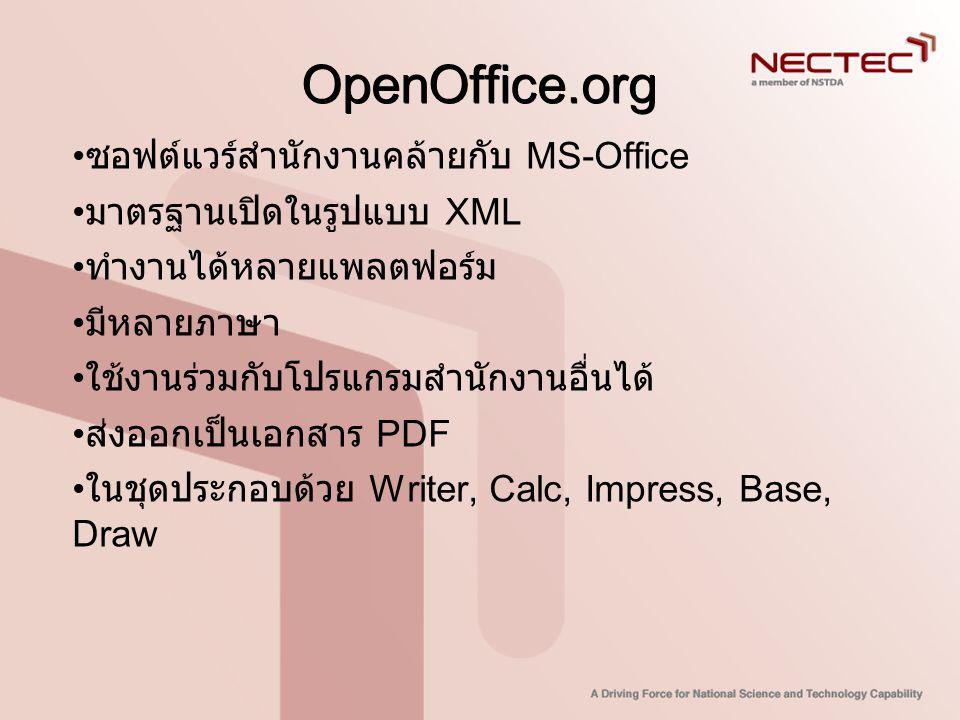 OpenOffice.org • ซอฟต์แวร์สำนักงานคล้ายกับ MS-Office • มาตรฐานเปิดในรูปแบบ XML • ทำงานได้หลายแพลตฟอร์ม • มีหลายภาษา • ใช้งานร่วมกับโปรแกรมสำนักงานอื่น