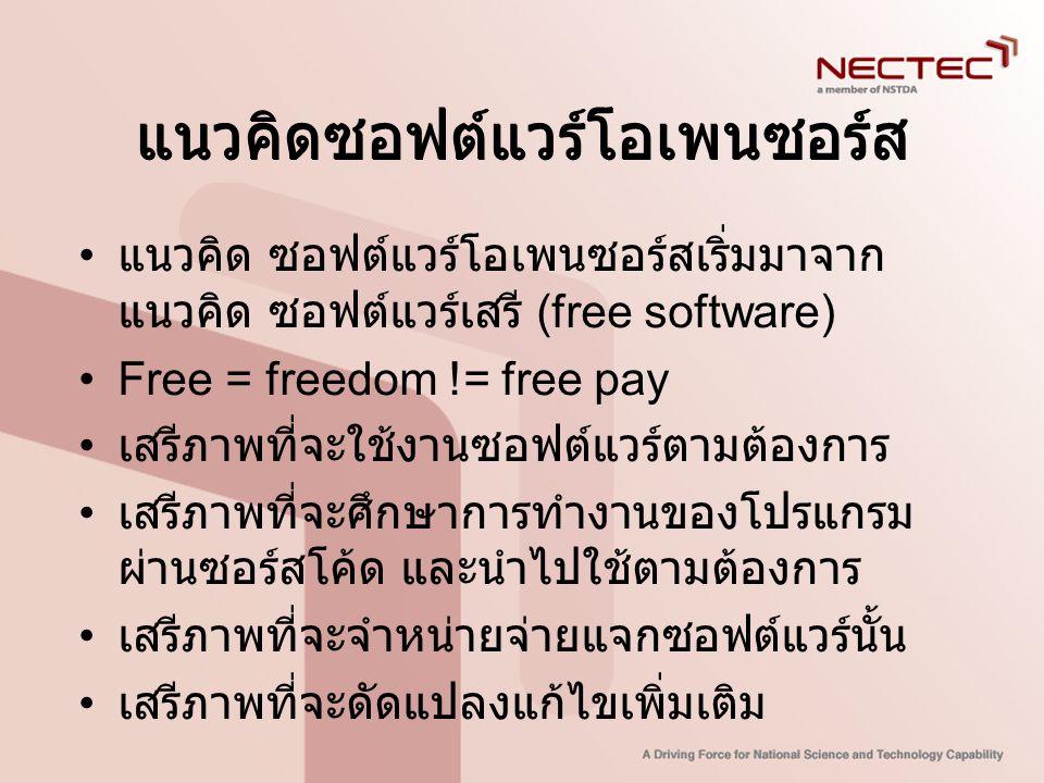 แนวคิดซอฟต์แวร์โอเพนซอร์ส • แนวคิด ซอฟต์แวร์โอเพนซอร์สเริ่มมาจาก แนวคิด ซอฟต์แวร์เสรี (free software) •Free = freedom != free pay • เสรีภาพที่จะใช้งาน