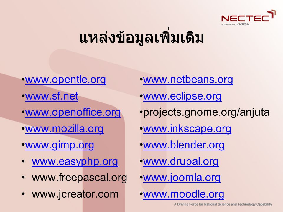 แหล่งข้อมูลเพิ่มเติม •www.opentle.orgwww.opentle.org •www.sf.netwww.sf.net •www.openoffice.orgwww.openoffice.org •www.mozilla.orgwww.mozilla.org •www.