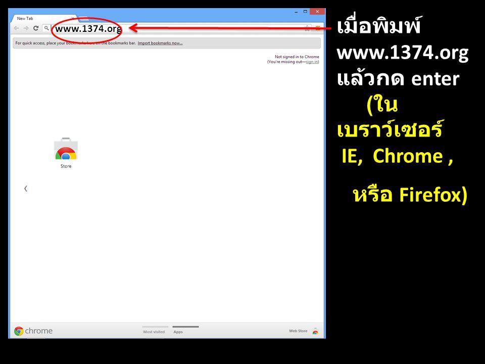 เมื่อพิมพ์ www.1374.org แล้วกด enter ( ใน เบราว์เซอร์ IE, Chrome, หรือ Firefox) www.1374.org