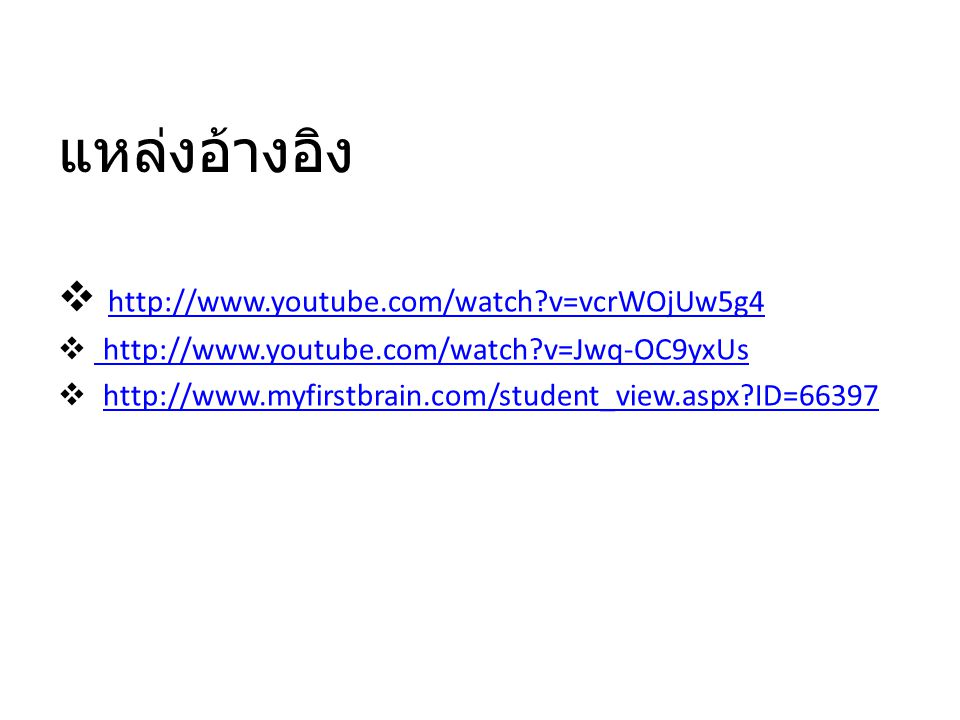 แหล่งอ้างอิง  http://www.youtube.com/watch?v=vcrWOjUw5g4 http://www.youtube.com/watch?v=vcrWOjUw5g4  http://www.youtube.com/watch?v=Jwq-OC9yxUs http