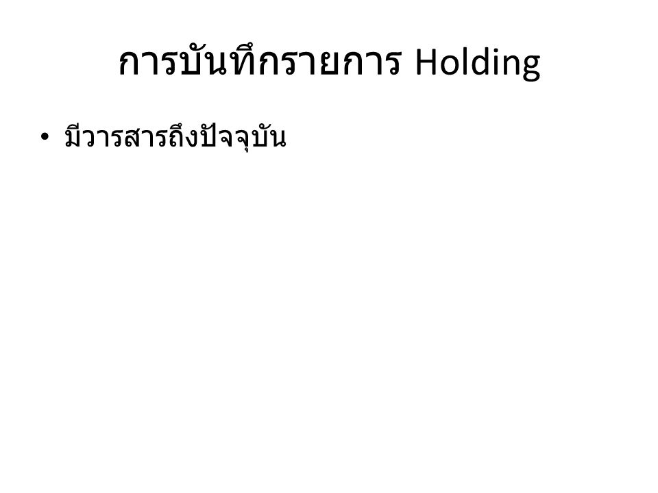 การบันทึกรายการ Holding • มีวารสารถึงปัจจุบัน