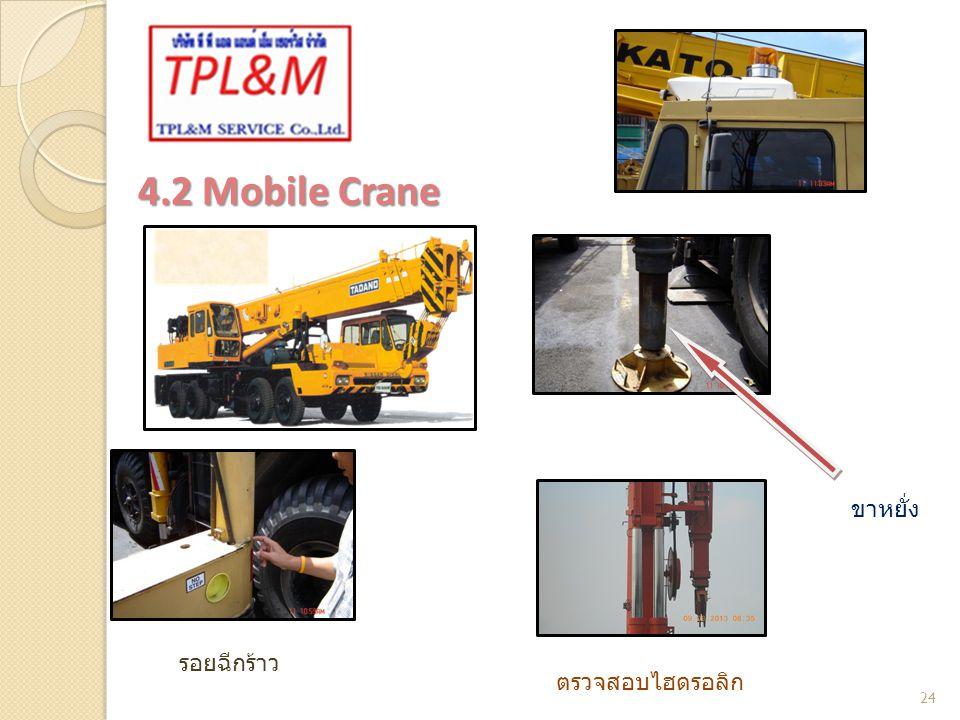 4.2 Mobile Crane 24 ขาหยั่ง รอยฉีกร้าว ตรวจสอบไฮดรอลิก
