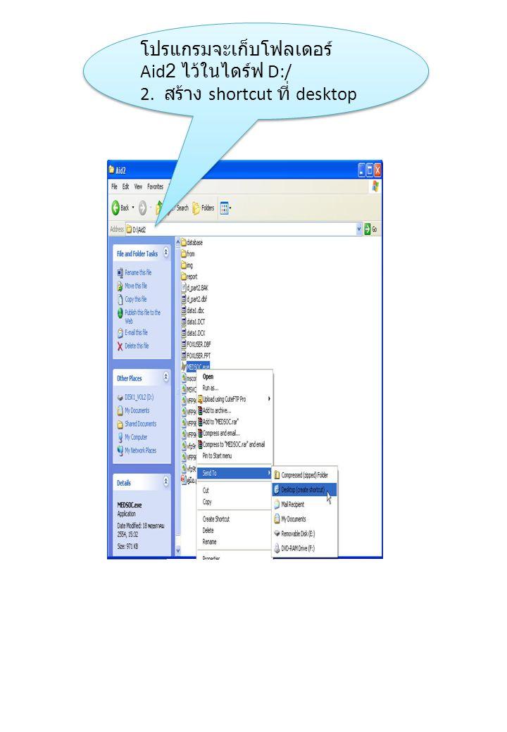 โปรแกรมจะเก็บโฟลเดอร์ Aid2 ไว้ในไดร์ฟ D:/ 2. สร้าง shortcut ที่ desktop โปรแกรมจะเก็บโฟลเดอร์ Aid2 ไว้ในไดร์ฟ D:/ 2. สร้าง shortcut ที่ desktop