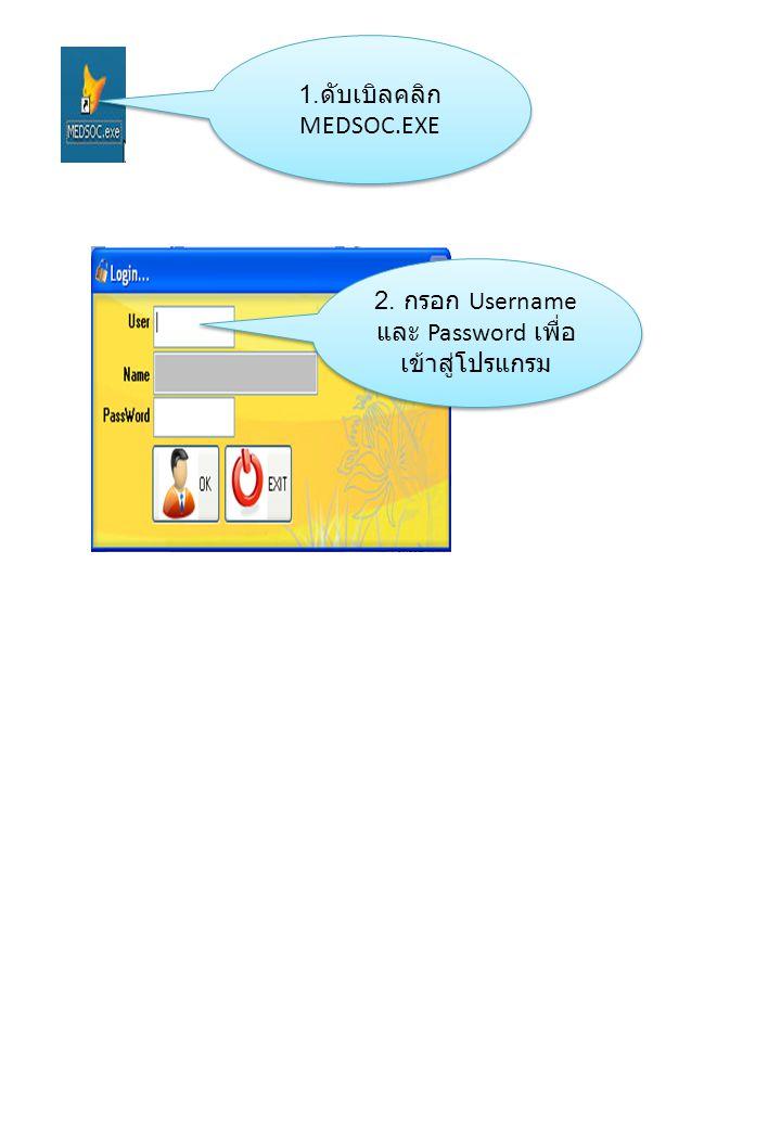 1. ดับเบิลคลิก MEDSOC.EXE 2. กรอก Username และ Password เพื่อ เข้าสู่โปรแกรม