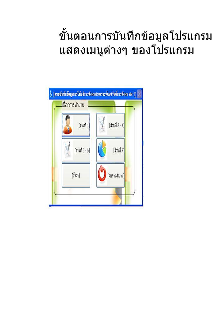 ขั้นตอนการบันทึกข้อมูลโปรแกรม แสดงเมนูต่างๆ ของโปรแกรม