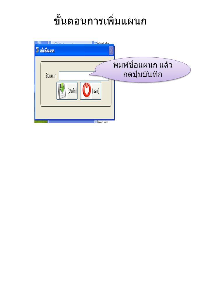 ขั้นตอนการบันทึกข้อมูลโปรแกรมส่วนที่ 1 ระบุ รหัสรพ.แล้ว Enter ค้นหา รหัส รพ.