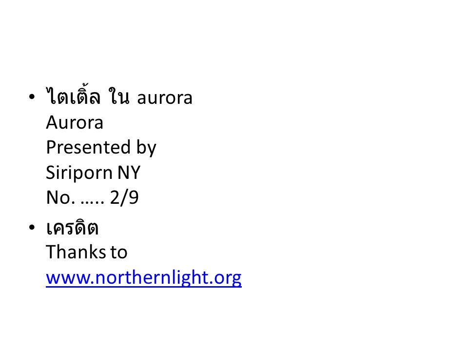 • ไตเติ้ล ใน aurora Aurora Presented by Siriporn NY No.