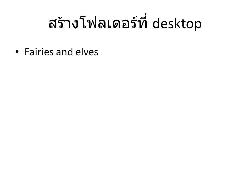 สร้างโฟลเดอร์ที่ desktop • Fairies and elves